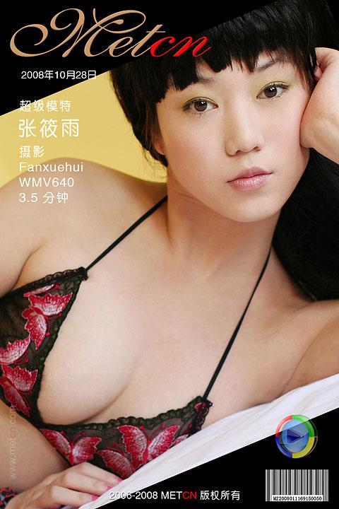 Zhang Xiaoyu - `Pretty Life 2` - by Fan Xuehui for METCN