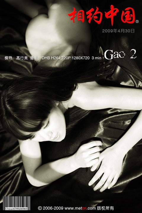 Gao Xingmei - `Gao 2` - for METCN