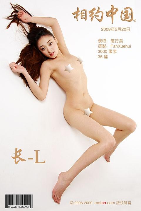 Gao Xingmei - `Length-L` - by Fan Xuehui for METCN