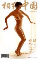 Jiao Fittness