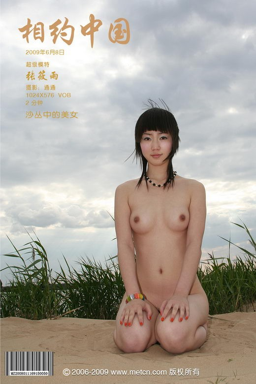 Zhang Xiaoyu - `Beauty on Sands` - by TTong for METCN
