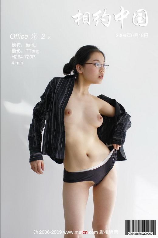 Li Xian - `Office Light 2` - by TTong for METCN