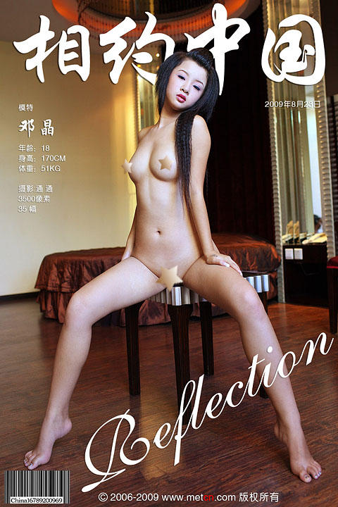 Deng Jing - `Refection - (alternative cover)` - by Fan Xuehui for METCN