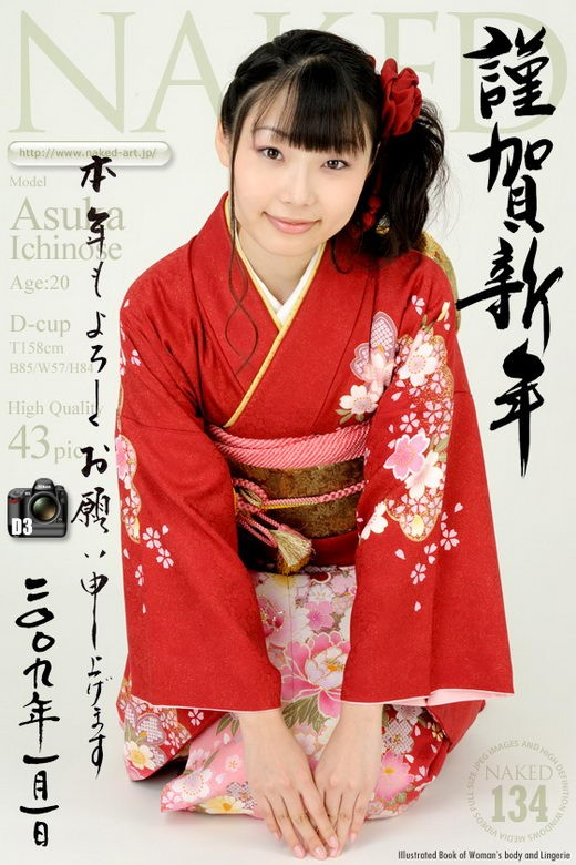 Asuka Ichinose - `Issue 134` - for NAKED-ART