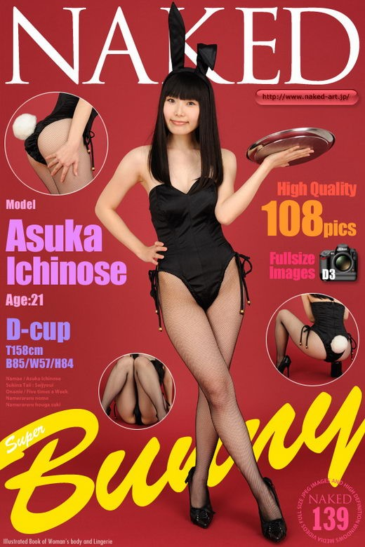 Asuka Ichinose - `Issue 139` - for NAKED-ART