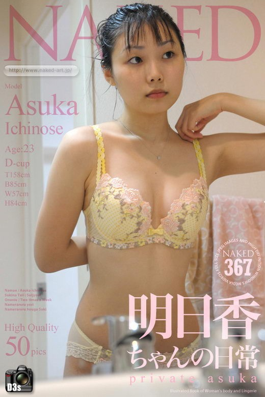 Asuka Ichinose - `Issue 00367 - Private Asuka [2011-05-27]` - for NAKED-ART