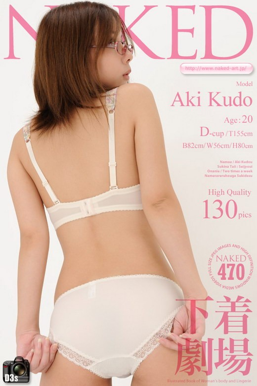 Aki Kudo - `Issue 470` - for NAKED-ART