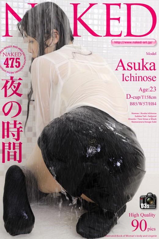 Asuka Ichinose - `Issue 475` - for NAKED-ART