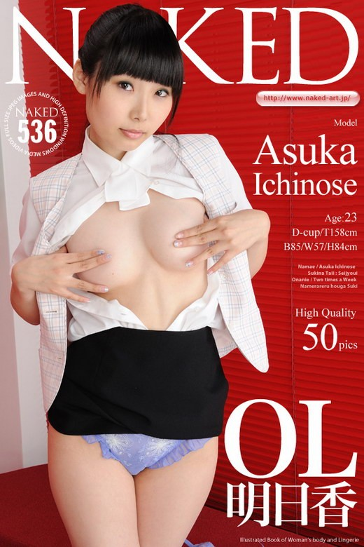 Asuka Ichinose - `Issue 00536 [2012-07-30]` - for NAKED-ART