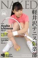 Asuka Ichinose - Issue 046