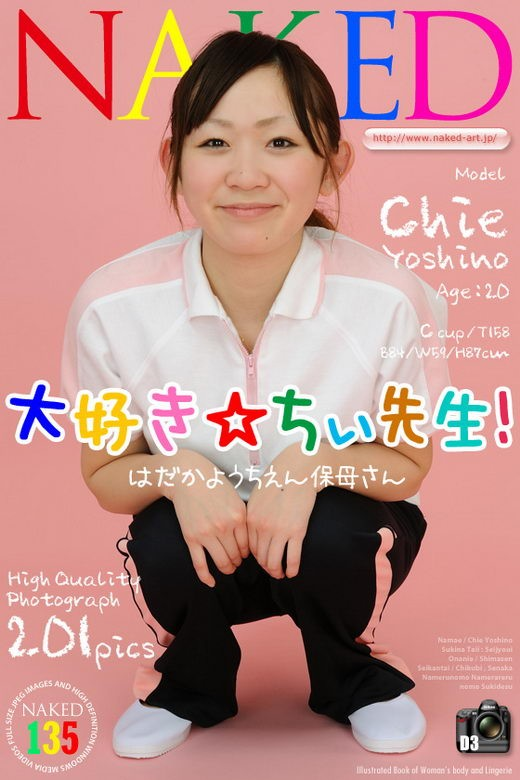 Chie Yoshino - `Issue 135 [2010-12-13]` - for NAKED-ART