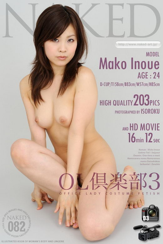 Mako Inoue - `Issue 082` - by Isoroku for NAKED-ART