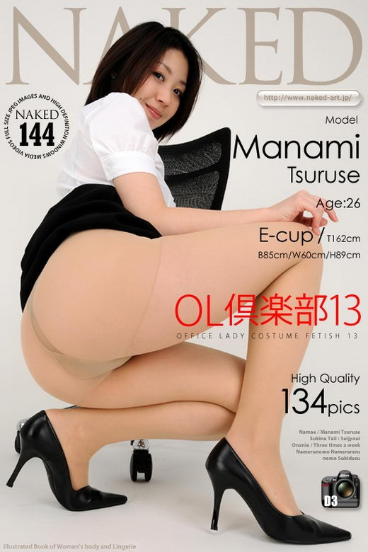 Manami Tsuruse - `Issue 144 [2010-12-24]` - for NAKED-ART