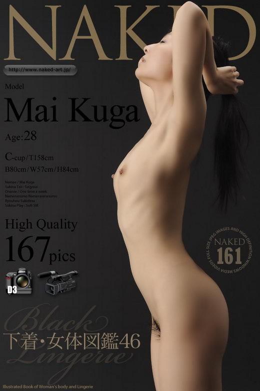 Mai Kuga - `Issue 00161 [2012-03-19]` - for NAKED-ART
