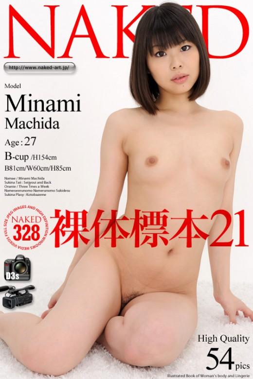 Minami Machida - `Issue 328 [2012-07-16]` - for NAKED-ART