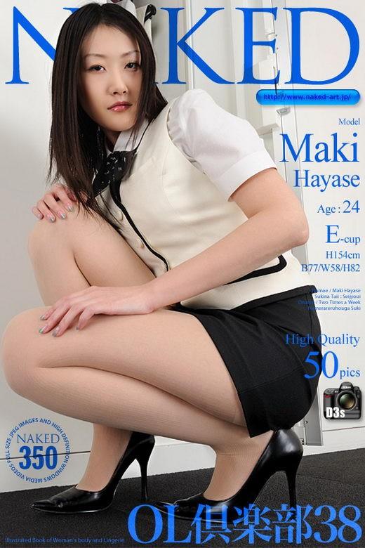 Maki Hayase - `Issue 350 [2011-02-25]` - for NAKED-ART
