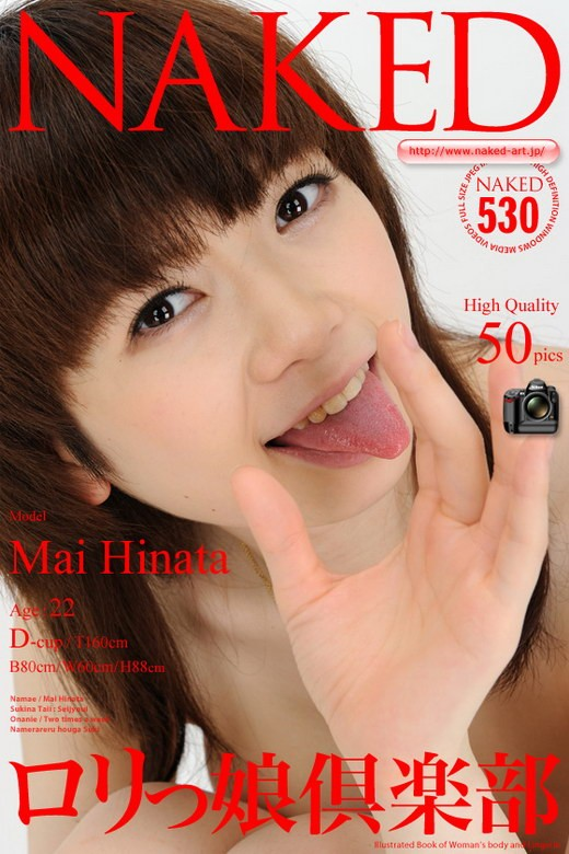 Mai Hinata - `issue 530` - for NAKED-ART