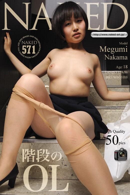Megumi Nakama - `Issue 571` - for NAKED-ART