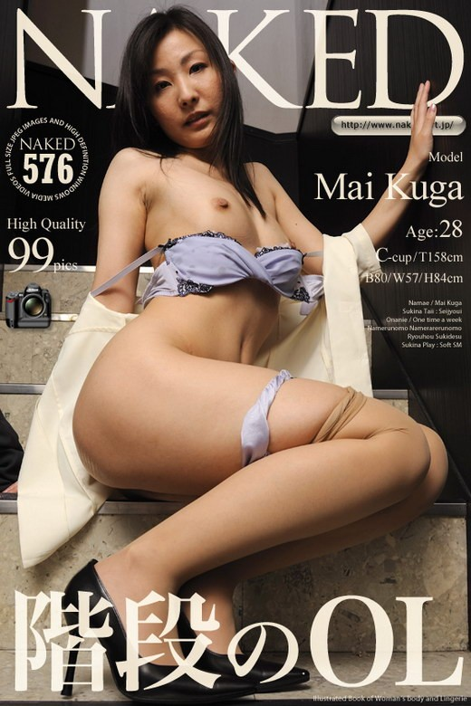 Mai Kuga - `Issue 00576 [2012-09-21]` - for NAKED-ART