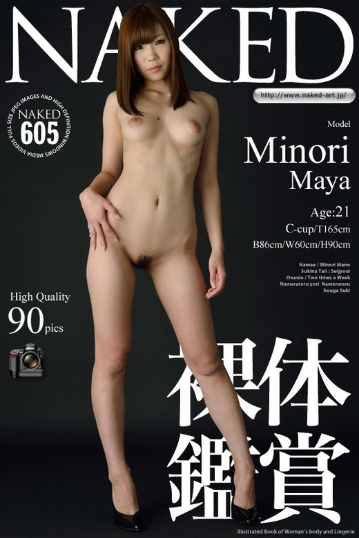Minori Maya - `Issue 605 [2012-12-14]` - for NAKED-ART
