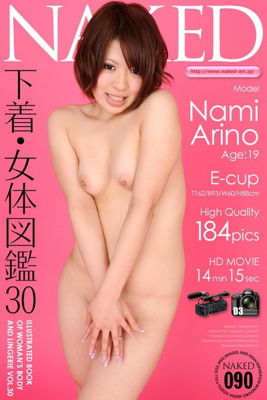 Nami Arino - `Issue 090` - for NAKED-ART