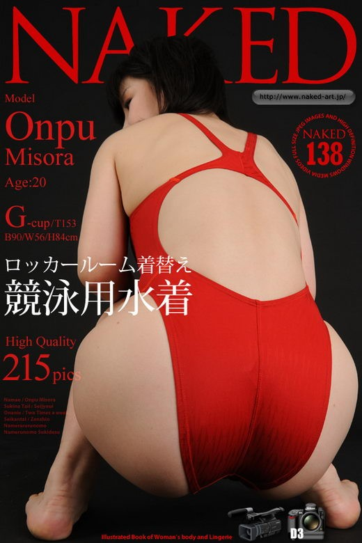 Onpu Misora - `Issue 138 [2012-03-05]` - for NAKED-ART