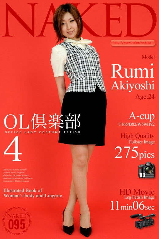 Rumi Akiyoshi - `Issue 095 - Office Lady Costume Fetish` - for NAKED-ART