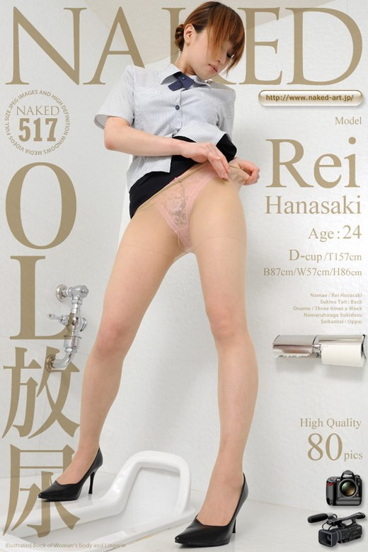 Rei Hanasaki - `Issue 517 [2012-04-06]` - for NAKED-ART