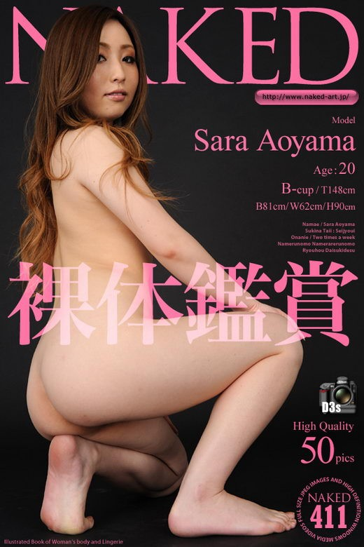 Sara Aoyama - `Issue 411 [2011-08-01]` - for NAKED-ART