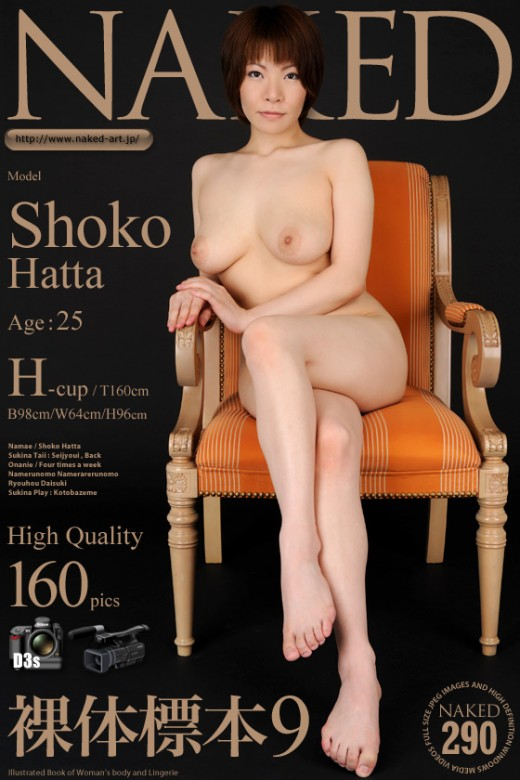 Shoko Hatta - `Issue 290 [2012-06-11]` - for NAKED-ART
