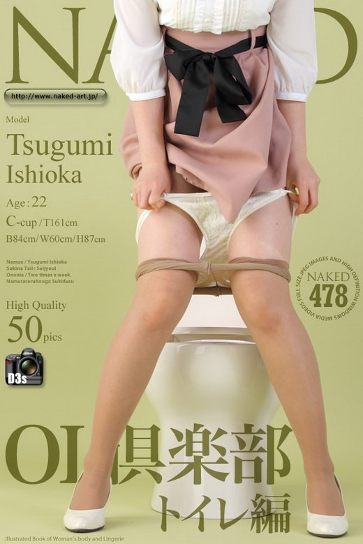Tsugumi Ishioka - `Issue 478` - for NAKED-ART