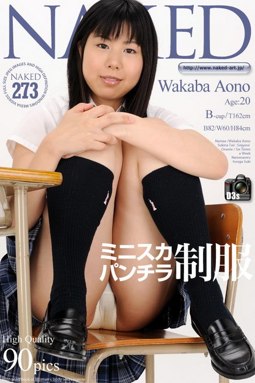 Wakaba Aono - `Issue 273` - for NAKED-ART