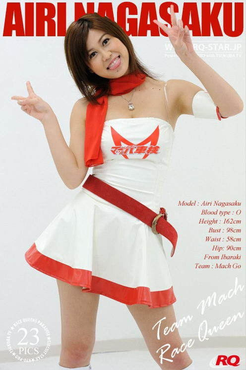 Airi Nagasaku - `Team Mach Race Queen` - for RQ-STAR