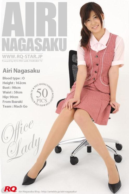 Airi Nagasaku - `Office Lady` - for RQ-STAR