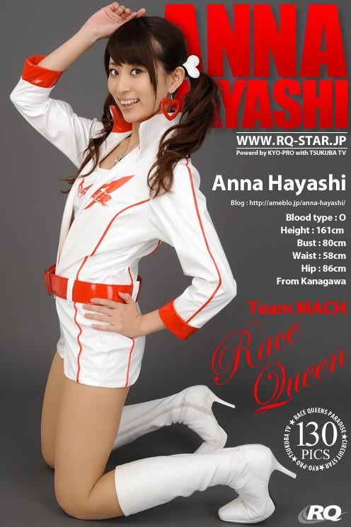 Anna Hayashi - `Nurse Costume` - for RQ-STAR