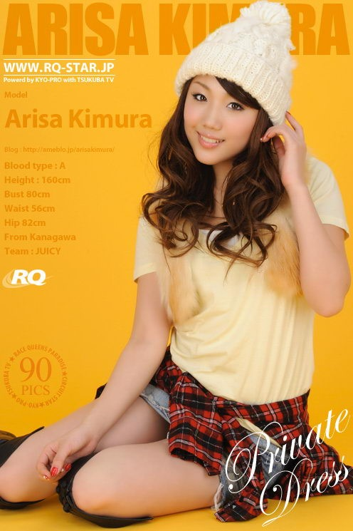 Arisa Kimura - `Private Dress` - for RQ-STAR