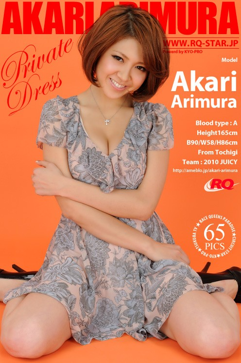 Akari Arimura - `457 - Private Dress` - for RQ-STAR