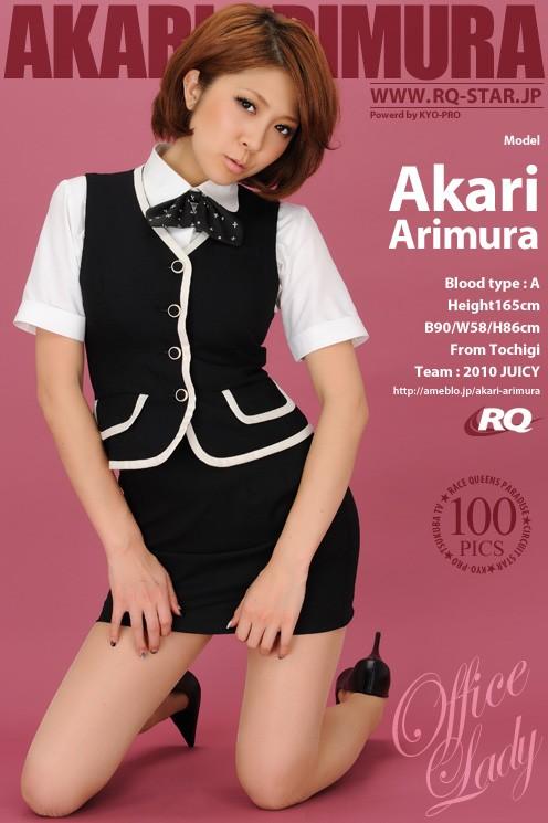 Akari Arimura - `464 - Office Lady` - for RQ-STAR