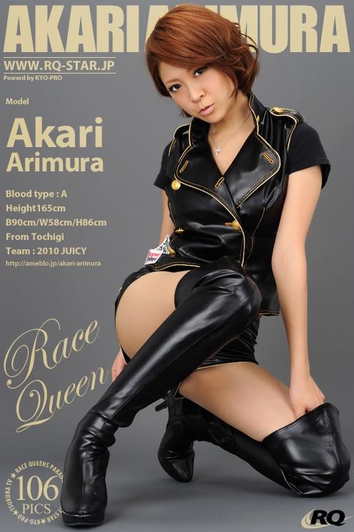 Akari Arimura - `472 - Race Queen` - for RQ-STAR