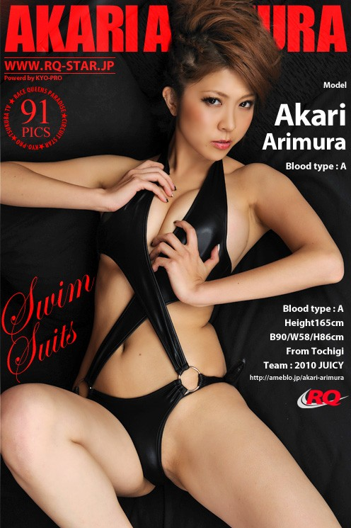 Akari Arimura - `473 - Swim Suits` - for RQ-STAR