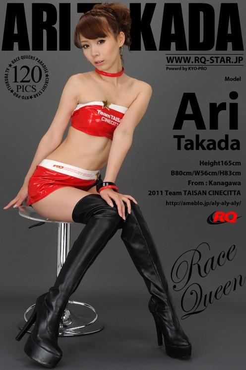 Ari Takada - `Race Queen` - for RQ-STAR