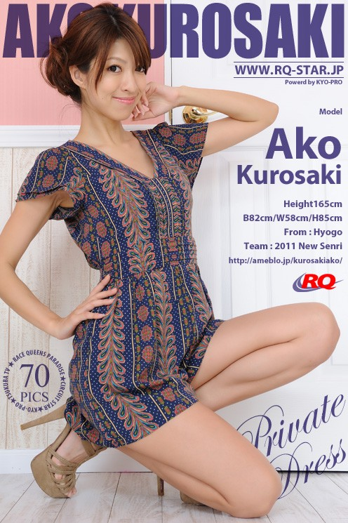 Ako Kurosaki - `549 - Private Dress [2011-10-10]` - for RQ-STAR