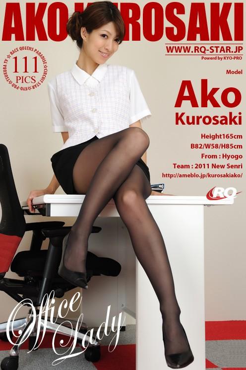 Ako Kurosaki - `551 - Office Lady [2011-10-14]` - for RQ-STAR