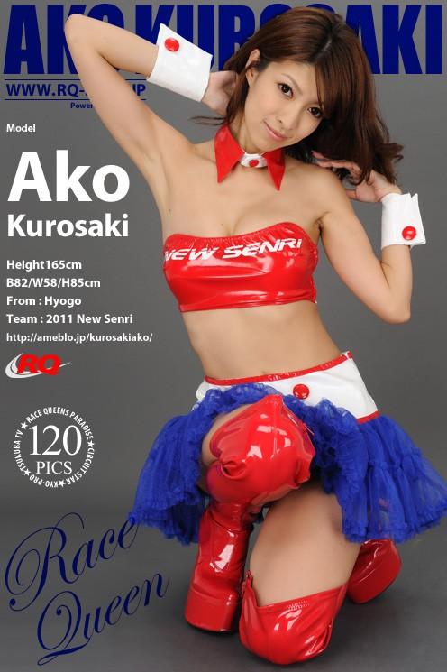 Ako Kurosaki - `552 - Race Queen [2011-10-17]` - for RQ-STAR