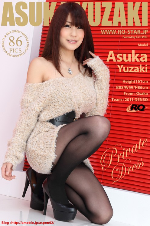 Asuka Yuzaki - `603 - Private Dress` - for RQ-STAR