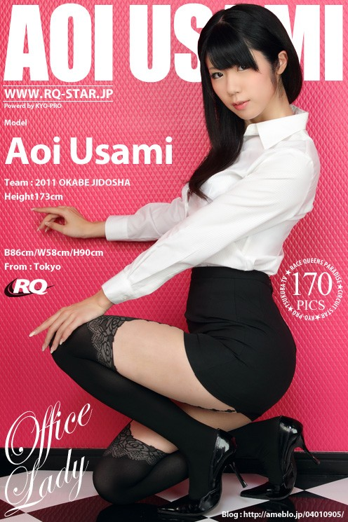 Aoi Usami - `618 - Office Lady` - for RQ-STAR