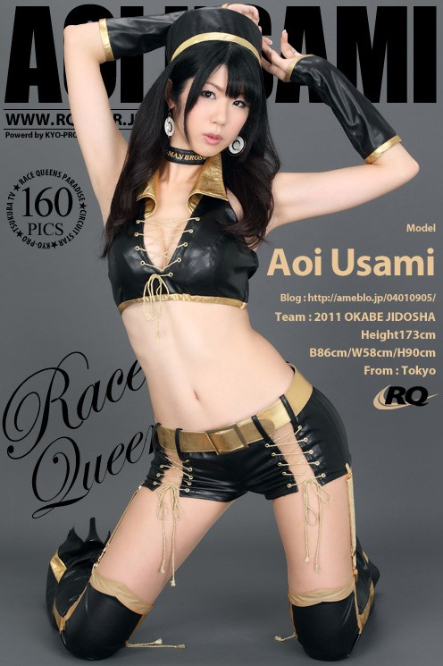 Aoi Usami - `620 - Race Queen` - for RQ-STAR