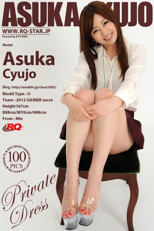 Asuka Cyujo - `Private Dress` - for RQ-STAR