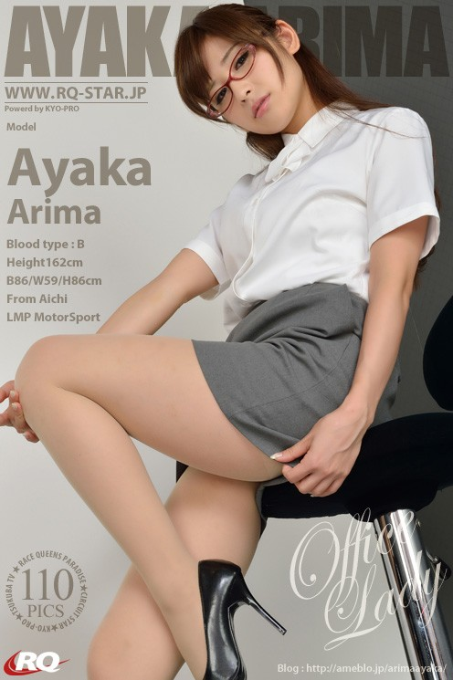 Ayaka Arima - `685 - Office Lady` - for RQ-STAR