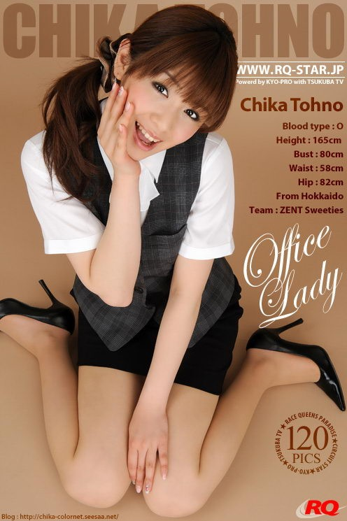 Chika Tohno - `179 - Office Lady` - for RQ-STAR